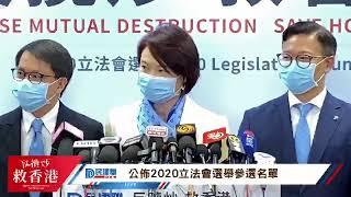 【直播】 - 民建聯公佈2020立法會選舉參選名單(14/7/2020)