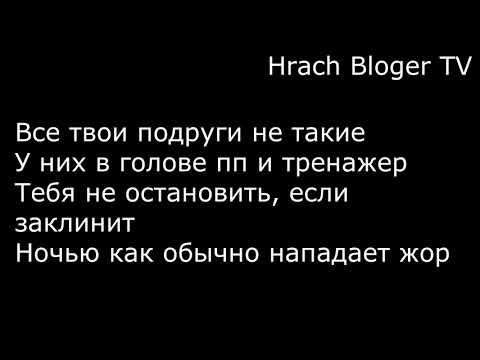 Тима Белорусских - Алёнка (Lyrics)