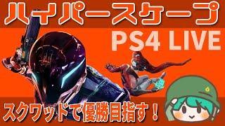 【PS4版】ハイパースケープがついにPS4に来た!【HyperScape】