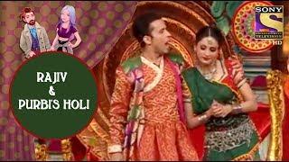 Rajiv & Purbi's Holi - Jodi Kamaal Ki