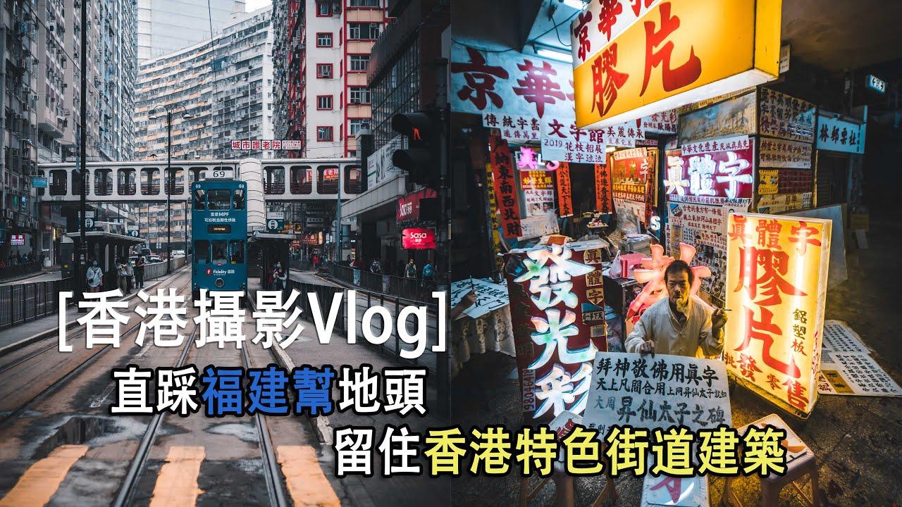 [香港攝影Vlog] 直踩福建幫地頭丨留住香港特色建築 @Raw.hk