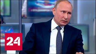 Путин ответил на жилищные вопросы: обманутые дольщики, ипотека, новострой