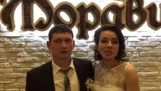 Отзыв молодоженов о свадьбе, ведущий Елизавета Авдеева, агентство Империя праздника, Ставрополь