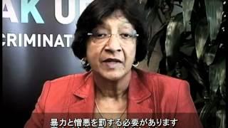 人権高等弁務官メッセージ:「罰すべきは愛ではなく、暴力と憎悪」