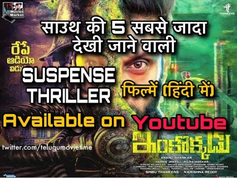 top-5-south-indian-suspense-thriller-movies-dubbed-in-hindi-||-movies-market