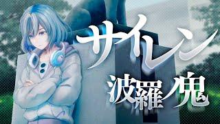 #2「サイレン(original)」MV -波羅ノ鬼(ハラノオニ)-
