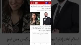 update on Noor Mukadam by Syed Ali Haider.