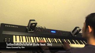 ไม่มีอะไรที่เป็นไปไม่ได้(Piano Covered by Kim)