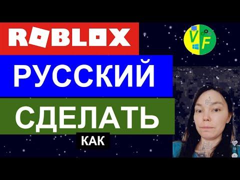 как в Роблоксе сделать русский язык: Роблокс на русском: как в Роблоксе: поменять язык