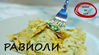 Равиоли с рикоттой рецепт | meet to eat