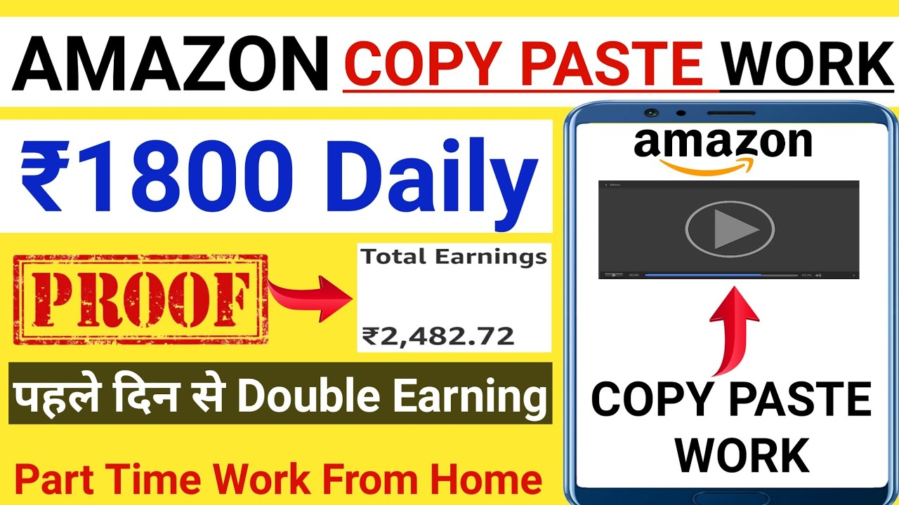 Good income work from home | Part time job | घर बैठे पैसे कमाओ | Amazon | Youtube |