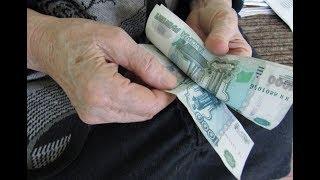 Как изменят минимальную пенсию в России в 2019 году