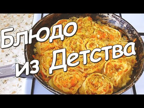 Блюдо из моего детства. - Простые вкусные домашние видео рецепты блюд