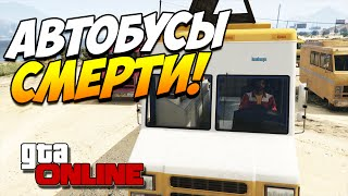 GTA 5 ONLINE PS4/PC | Автобусы смерти! #37