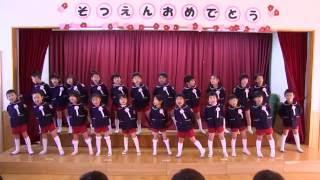はじめの一歩 きのこ保育園 卒園式 2016/3/26 thumbnail
