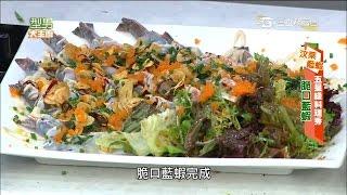 【高檔進口食材 汶萊藍蝦】脆口藍蝦 u0026 稻米油香焗燜藍蝦 20151124 型男大主廚