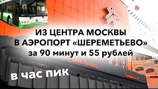 видео 5. Как экономно добраться до Шереметьево на автобусе и избежать аэроэкспресс.
