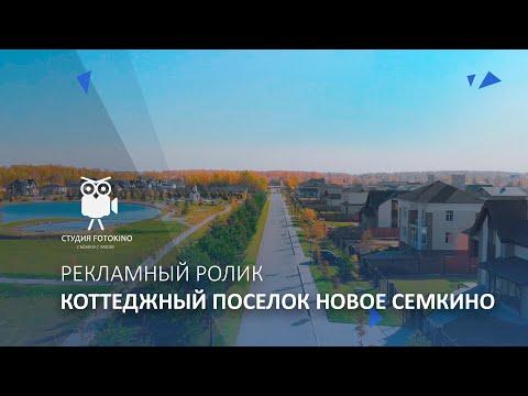 Рекламный видеоролик Новое Семкино