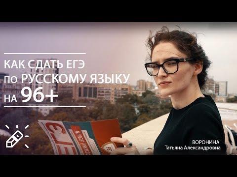 Что будет на ЕГЭ по русскому языку в 2020 году и как его сдать на 96+?»
