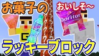 お菓子いっぱい!美味しそうなドリトス・ラッキーブロック!!〔マインクラフトMOD〕