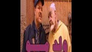 الفيلم الكوميدي المغربي ولد مو نسخة كاملة