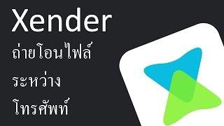 Xender - ถ่ายโอนไฟล์ระหว่างโทรศัพท์ได้เร็วขึ้น screenshot 2