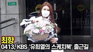 음색깡패 최향, 꽃바구니 들고 기분좋은 출근 (KBS …