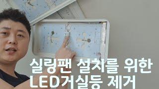 실링팬설치를 위한 led등 제거
