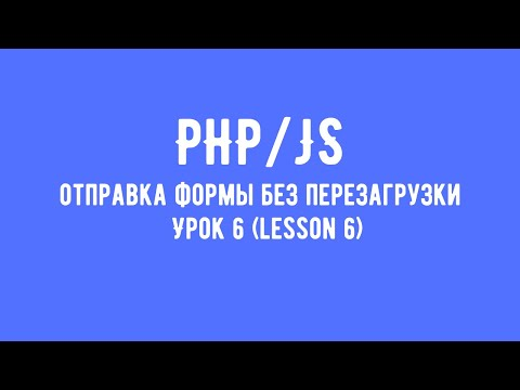 PHP/JS отправка формы без перезагруки /  Урок 6  (Lesson 6) Tutorial / Web Technology