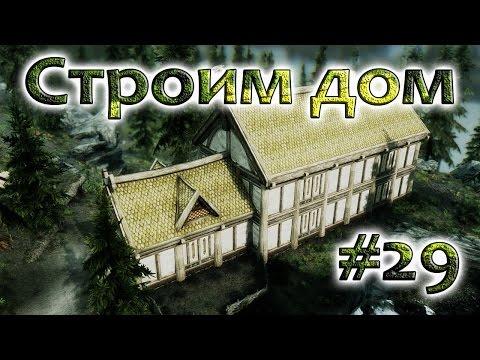 HearthFire пришла пора построить свой дом - Let's Play 29
