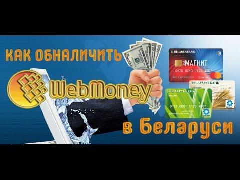 Как обналичить WebMoney в Беларуси 2018 году (сервис работает без перерывов уже 5 лет)
