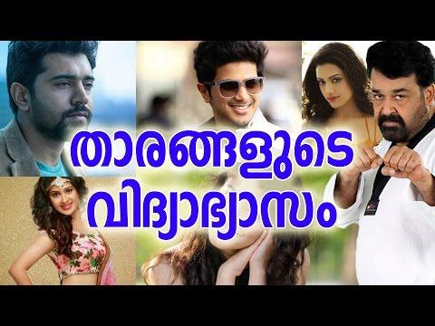 താരങ്ങളുടെ വിദ്യാഭ്യാസം | Malayalam Film Stars Educational Qualifications