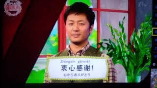 2018年3月27日(3月29日再放送)NHKEテレテレビで中国語最終回フィナーレ 森迫永依 検索動画 20