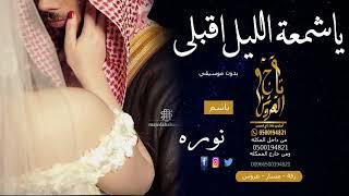 زفة ياشمعة الليل اقبلي- باسم نوره 2019 بدون موسيقي 0500194821