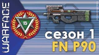 Скачать WARFACE РМ ДЛЯ ВСЕХ БОЙ ЗА 15 ЛИГУ С FN P90