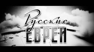 Пионерское видео: премьера фильма «Русские евреи. Фильм третий. После 1948 года»