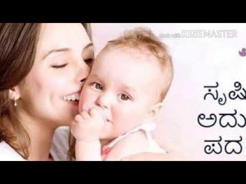 Bramha Vishnu Shiva ede halu kudidaro Kannada song