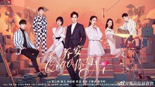 Nhạc phim ll Xin Chào Kiều An 2 ll Ost Hello Joann 2 (2019)