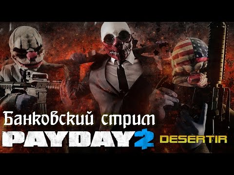 PAYDAY 2 |