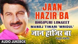jaan hazir ba   bhojpuri old lokgeet audio songs jukebox   singer manoj tiwari