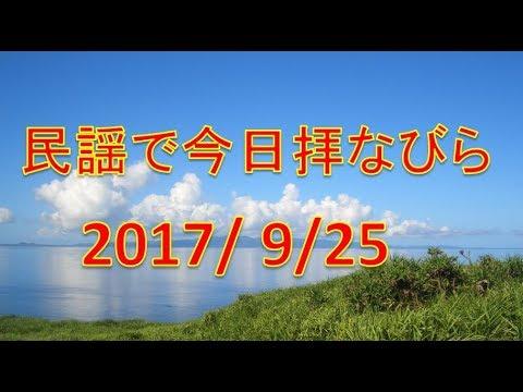 【沖縄民謡】民謡で今日拝なびら 2017年9月25日放送分 ~Okinawan music radio program