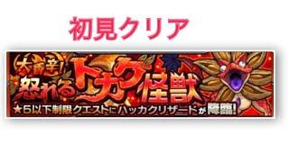 【モンスト】大香辛!恐れるトカゲ怪獣(ハッカクリザード)初見クリア