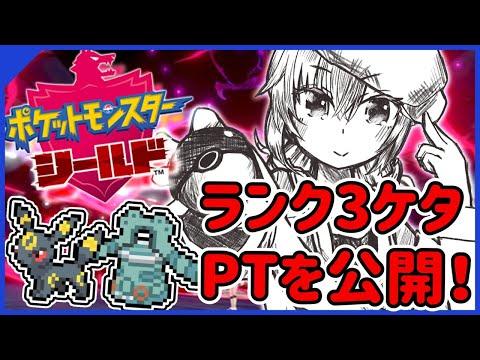 【 #ポケモン剣盾 】ランクマのち、ランク3ケタ行って日和っちゃったのでPT公開して5ケタに戻ろうと思う【Vtuber】