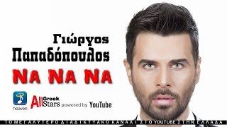 Γιώργος Παπαδόπουλος - Να Να Να | Giorgos Papadopoulos - Na Na Na | Greek Audio Release 2015