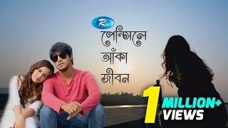 Pencile Aka Jibon | পেন্সিলে আঁকা জীবন | Tousif | Sabila | Saberi | Rtv Drama