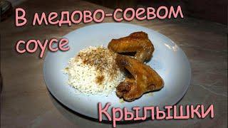 Рецепты | Крылышки в медово-соевом соусе