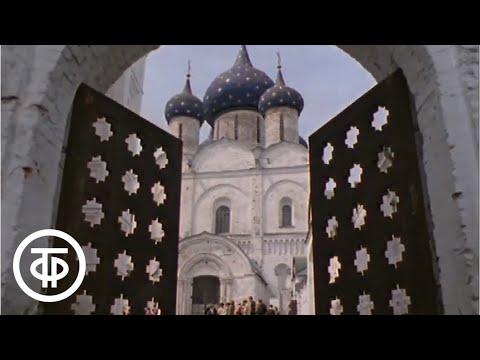 Славен город Суздаль (1978)