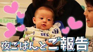 ご報告!赤ちゃん しおんくんが… 本日の夜ごはんはコチラ【いおりくんTV 日常と休日】 thumbnail