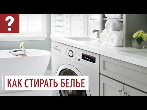 Как правильно и рационально стирать белье в стиральных машинах