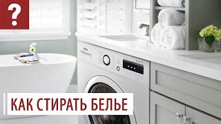 Как правильно и рационально стирать белье в стиральных машинах(Первое условие экономной и рациональной стирки — максимальная загрузка машины в соответствии с программо..., 2015-10-15T14:01:17.000Z)